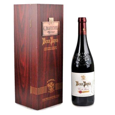 【清仓】法国卡斯特老教皇典藏干红葡萄酒