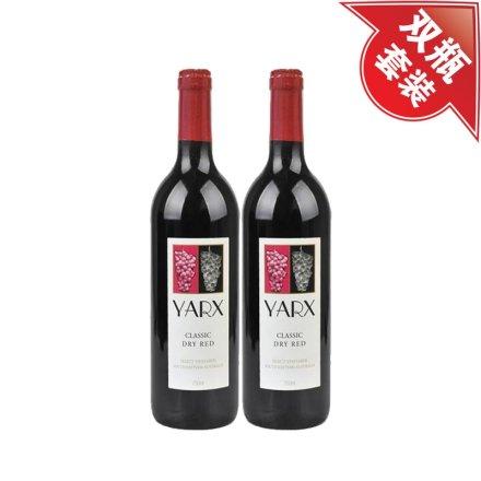 亚思经典干红葡萄酒(双瓶装)