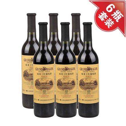 (清仓)中国威龙精品解百纳干红葡萄酒(6瓶装)