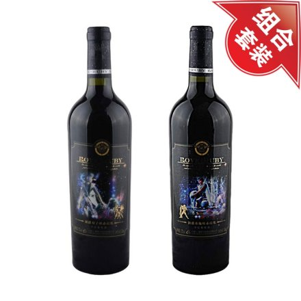 澜爵双子座+水瓶座赤霞珠干红葡萄酒