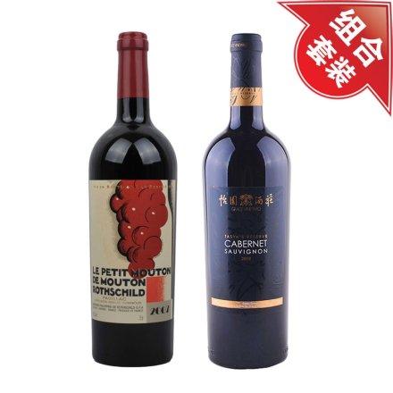小木桐2007干红葡萄酒(木桐庄副牌)+怡园珍藏赤霞珠干红葡萄酒