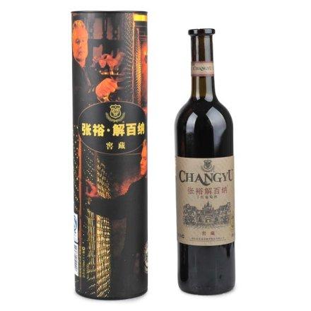 (清仓)中国张裕窖藏解百纳干红葡萄酒