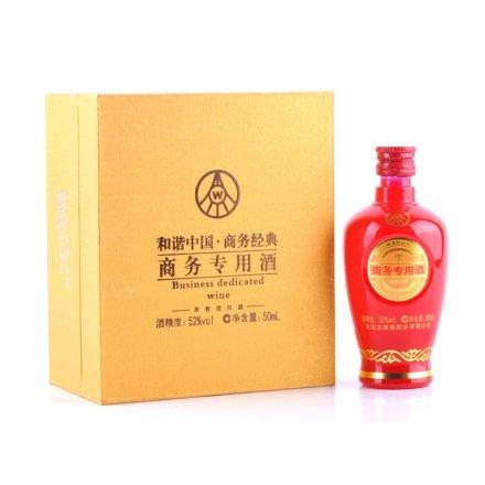 (清仓)52°商务用酒50ml