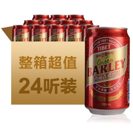 西藏青稞啤酒355ml(24瓶装)