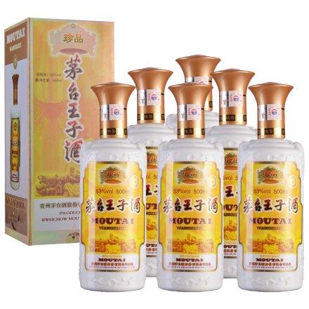 53°茅台珍品王子酒500ml(6瓶装)