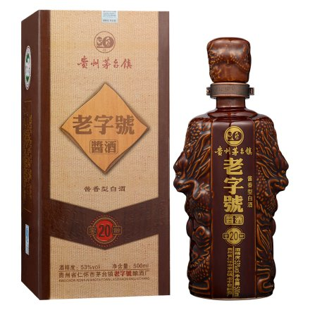 53°老字号酱酒二十年窖藏500ml