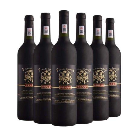 友谊地久天长珍藏蛇龙珠干红葡萄酒750ml(6瓶装)