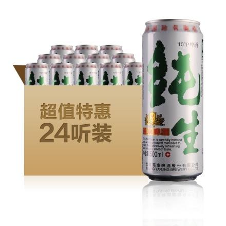 燕京纯生啤酒500ml(24瓶装)