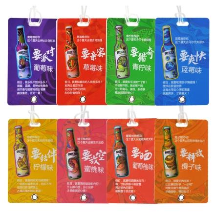 冰锐假日瓶限量行李牌(8种口味行李牌)