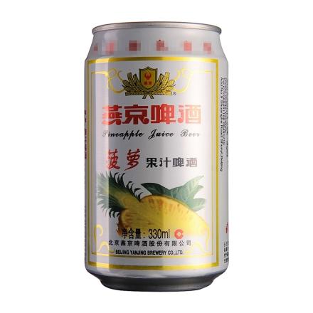 燕京菠萝果汁啤酒330ml