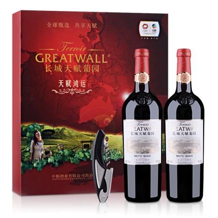 【清仓】12.5°长城天赋葡园干红葡萄酒鸿运礼盒 750ml*2