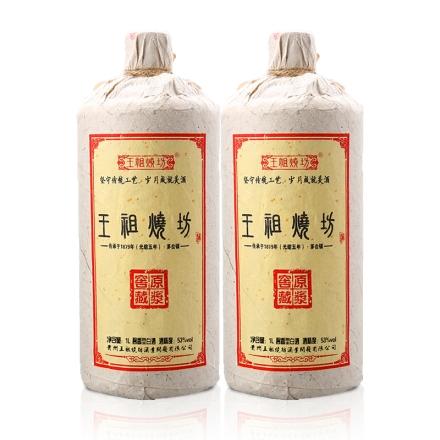 53°王祖烧坊酱香窖藏酒·深邃1000ml(双瓶装)