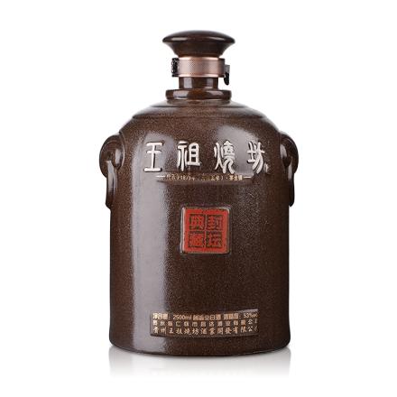 53°王祖烧坊封坛典藏·笃定煮酒2500ml