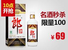 53°老郎酒1956 500ml