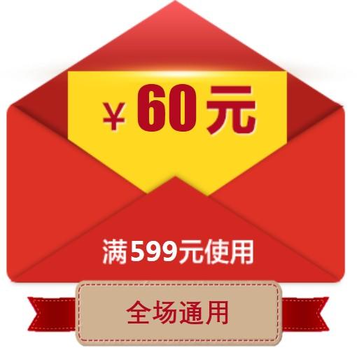 金币兑换599-60元券