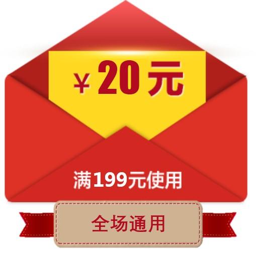金币兑换199-20元券